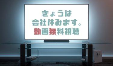 ドラマ|きょうは会社休みますの動画を無料で見れる動画配信まとめ