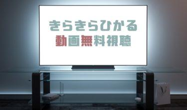 ドラマ|きらきらひかるの動画を全話無料で見れる動画配信まとめ