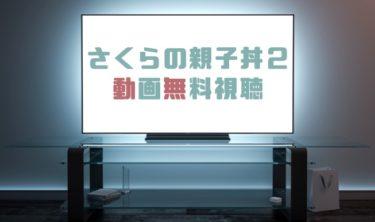 ドラマ|さくらの親子丼2の動画を無料で見れる動画配信まとめ
