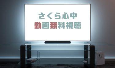 ドラマ|さくら心中の動画を1話から無料で見れる動画配信まとめ