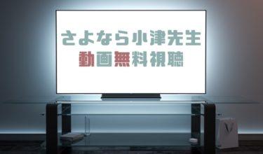 ドラマ|さよなら小津先生の動画を全話無料で見れる動画配信まとめ