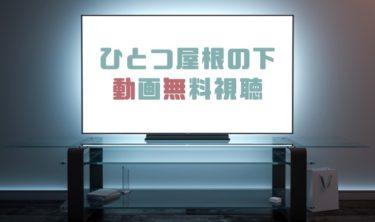 ドラマ|ひとつ屋根の下の動画を全話無料で見れる動画配信まとめ