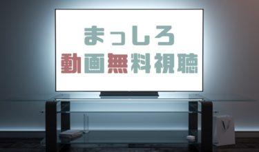 ドラマ|まっしろの動画を1話から全話無料で見れる動画配信まとめ