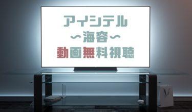 ドラマ|アイシテルの動画を1話から無料で見れる動画配信まとめ