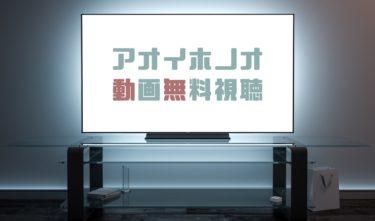 ドラマ|アオイホノオの動画を1話から全話無料で見れる動画配信まとめ