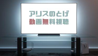 ドラマ|アリスの棘の動画を1話から無料で見れる動画配信まとめ