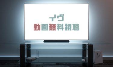 ドラマ|イヴの動画を1話から全話無料で見れる動画配信まとめ