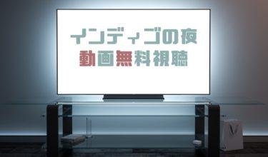 ドラマ|インディゴの夜の動画を全話無料で見れる動画配信まとめ