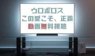 ドラマ ウロボロスの動画を1話から無料で見れる動画配信まとめ