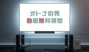 ドラマ|オトナの男の動画を1話から無料で見れる動画配信まとめ