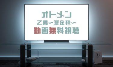 ドラマ|オトメン夏&秋の動画を1話から全話無料で見れる動画配信まとめ