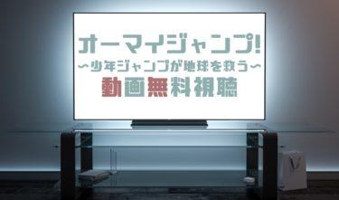 ドラマ|オーマイジャンプの動画を1話から全話無料で見れる動画配信まとめ