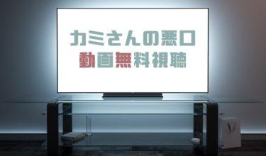 ドラマ|カミさんの悪口の動画を全話無料で見れる動画配信まとめ
