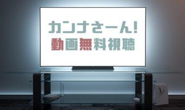 ドラマ|カンナさーんの動画を1話から無料で見れる動画配信まとめ