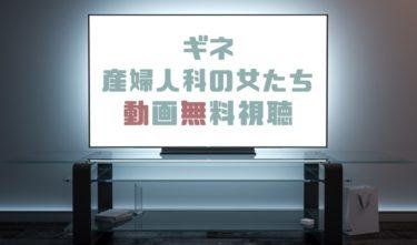 ドラマ|ギネ産婦人科の女たちの動画を無料で見れる動画配信まとめ