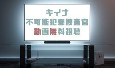 ドラマ キイナの動画を1話から全話無料で見れる動画配信まとめ