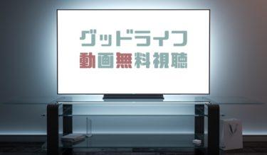 ドラマ|グッドライフの動画を1話から無料で見れる動画配信まとめ
