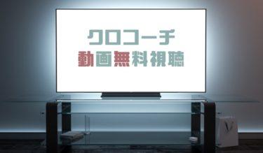 ドラマ|クロコーチの動画を1話から無料で見れる動画配信まとめ