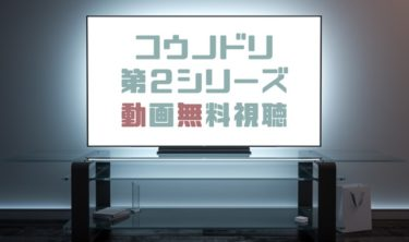 ドラマ|コウノドリ第2シリーズの動画を無料で見れる動画配信まとめ