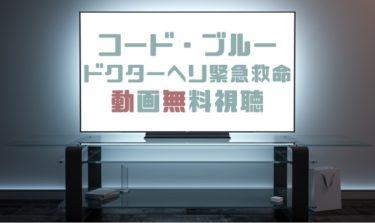 ドラマ|コードブルー1st seasonの動画を全話無料で見れる動画配信まとめ