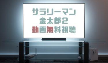 ドラマ|サラリーマン金太郎2の動画を無料で見れる動画配信まとめ