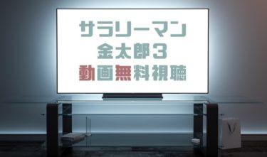 ドラマ|サラリーマン金太郎3の動画を全話無料で見れる動画配信まとめ