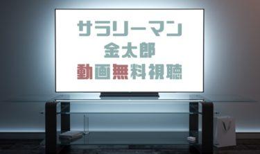 ドラマ|サラリーマン金太郎1の動画を無料で見れる動画配信まとめ