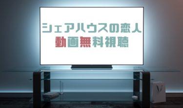 ドラマ|シェアハウスの恋人の動画を1話から無料で見れる動画配信まとめ