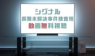 ドラマ|シグナル長期未解決事件捜査班の動画を無料で見れる動画配信まとめ