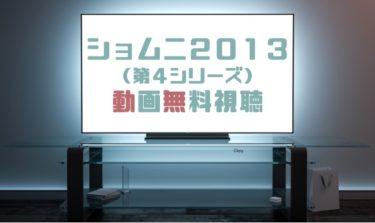 ドラマ|ショムニ2013の動画を全話無料で見れる動画配信まとめ