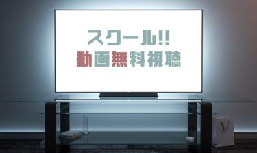 ドラマ|スクールの動画を1話から全話無料で見れる動画配信まとめ