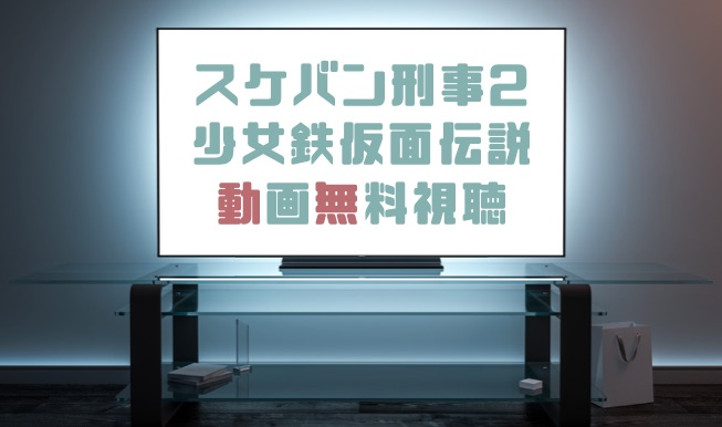 刑事 スケバン 鉄 仮面