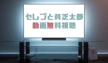 ドラマ|セレブと貧乏太郎の動画を全話無料で見れる動画配信まとめ