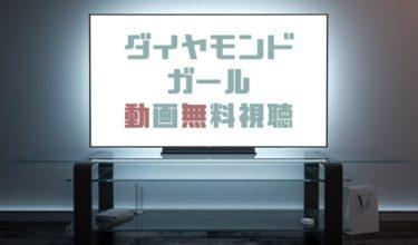 ドラマ|ダイヤモンドガールの動画を1話から無料で見れる動画配信まとめ
