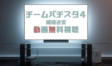ドラマ|チームバチスタ4の動画を無料で見れる動画配信まとめ