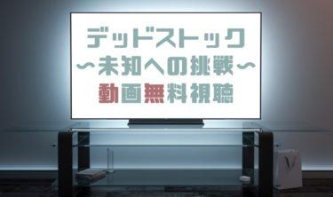 ドラマ|デッドストックの動画を全話無料で見れる動画配信まとめ