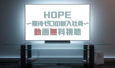 ドラマ|HOPE 期待ゼロの新入社員の動画を無料で見れる動画配信まとめ