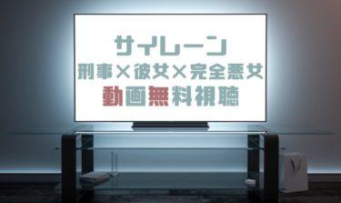 ドラマ|サイレーンの動画を1話から全話無料で見れる動画配信まとめ