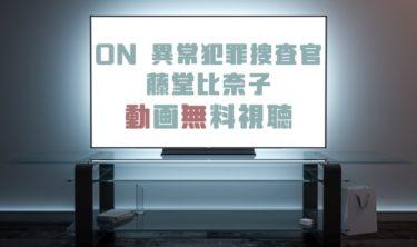 ドラマ|ON 異常犯罪捜査官藤堂比奈子の動画を無料で見れる動画配信まとめ