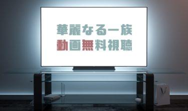 ドラマ|華麗なる一族の動画を1話から無料で見れる動画配信まとめ