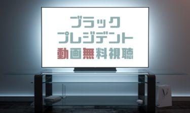 ドラマ|ブラックプレジデントの動画を無料で見れる動画配信まとめ
