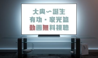 ドラマ|大奥〜誕生 有功・家光篇の動画を無料で見れる動画配信まとめ