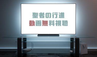 ドラマ|聖者の行進の動画を1話から全話無料で見れる動画配信まとめ