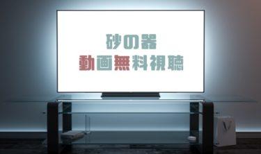 ドラマ|砂の器の動画を1話から全話無料で見れる動画配信まとめ