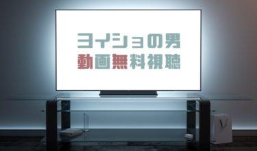 ドラマ|ヨイショの男の動画を無料で見れる動画配信まとめ
