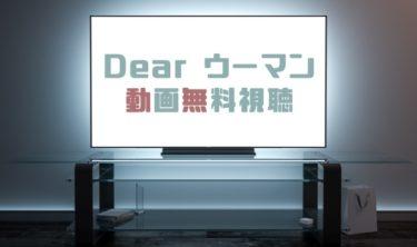 ドラマ|Dearウーマンの動画を無料で見れる動画配信まとめ