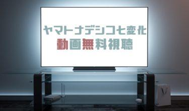 ドラマ|ヤマトナデシコ七変化の動画を無料で見れる動画配信まとめ