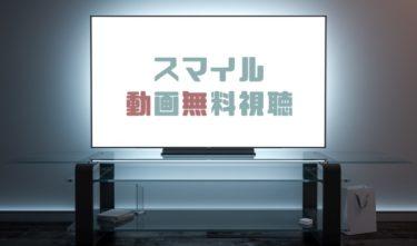 ドラマ|スマイルの動画を1話から全話無料で見れる動画配信まとめ