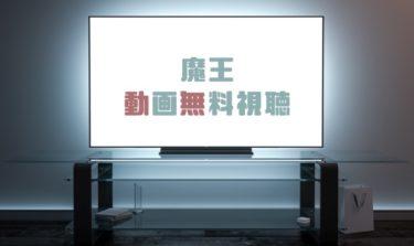 ドラマ|魔王の動画を1話から全話無料で見れる動画配信まとめ