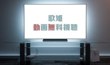 ドラマ|歌姫の動画を1話から全話無料で見れる動画配信まとめ